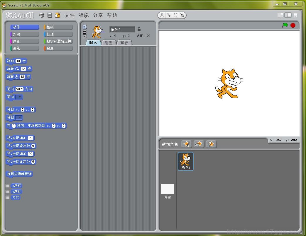 Scratch少儿编程教程-0.2界面介绍-少儿编程教育网