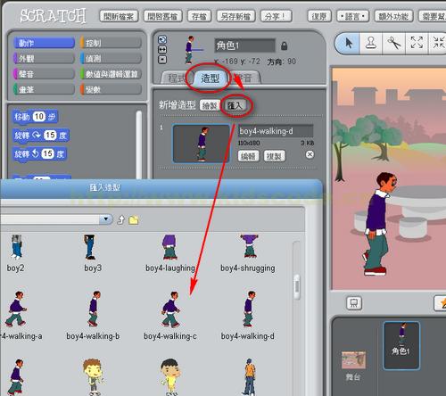 Scratch少儿编程教程-第6课-连续动作让人物走起来-少儿编程教育网