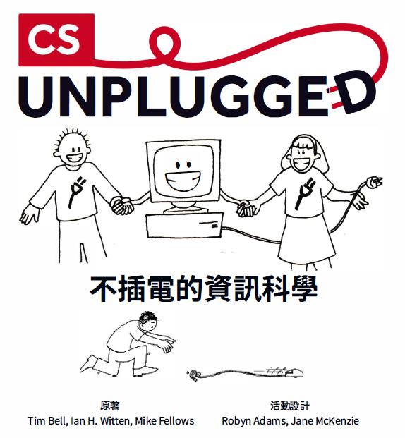 國外的不插電計算機科學思維課程,在國內還沒人聽說!-贵州快三網