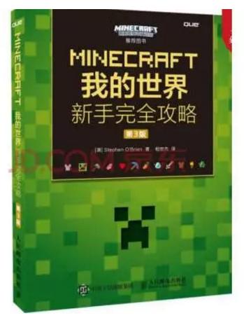 真相!我的世界Minecraft游戏竟然是少儿编程教育神器!-少儿编程教育网