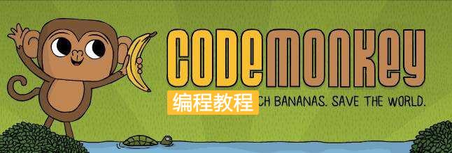 CodeMonkey编程教程:第0-5关学习攻略