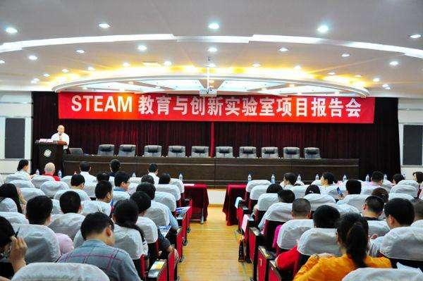 教育部《中国STEAM教育发展报告》写了些啥?