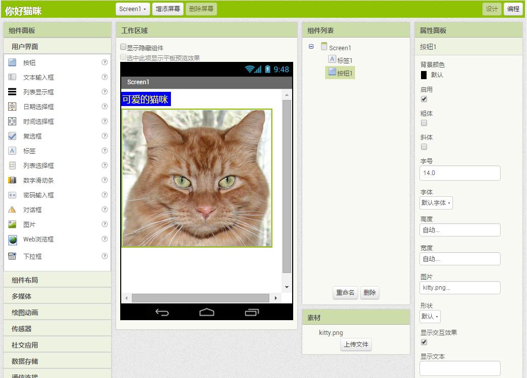 App Inventor编程教程-第2课-你好猫咪-少儿编程教育网