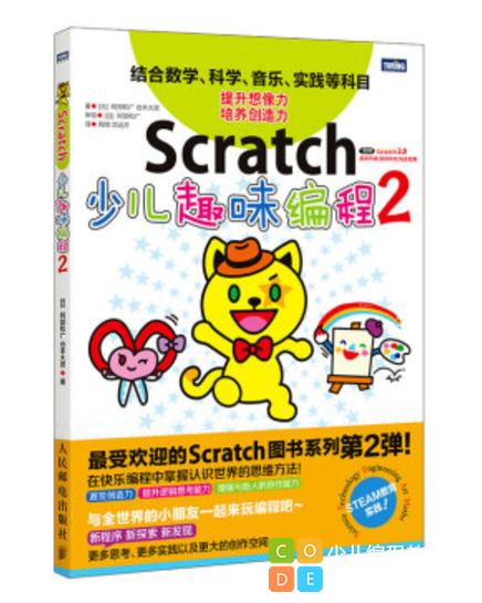 少儿编程书籍推荐,让你家孩子轻松入门少儿编程的学习-少儿编程教育网