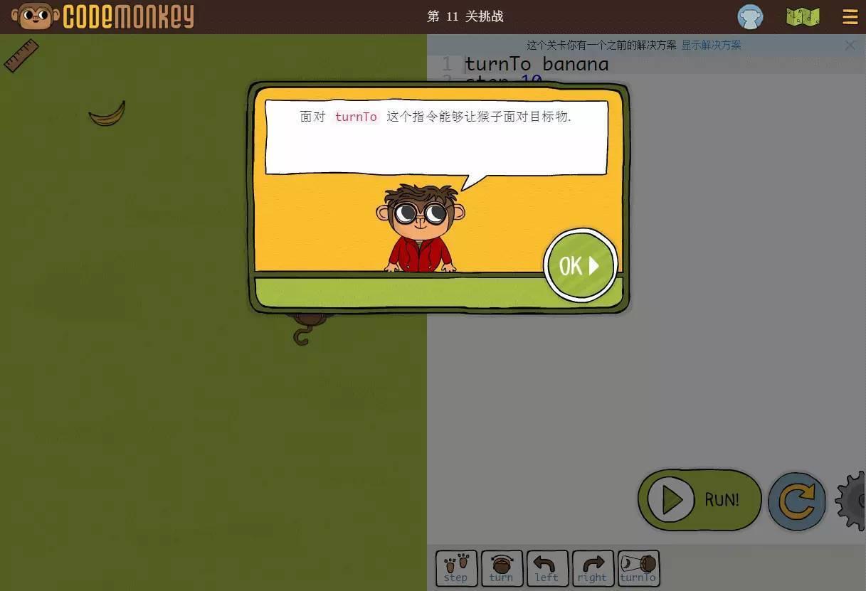 CodeMonkey编程教程:第11-15关学习攻略-少儿编程教育网