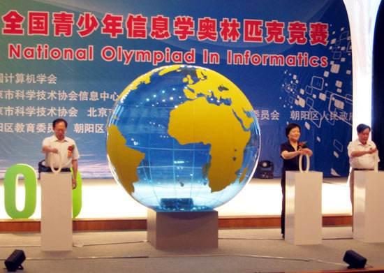 保送清华北大,带你看看信息学奥林匹克竞赛的魅力