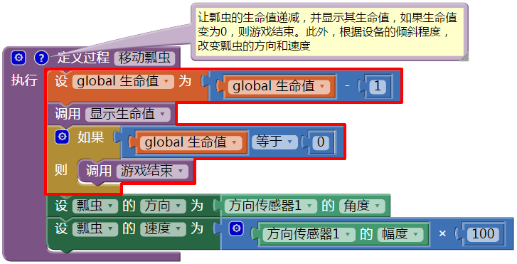 App Inventor编程教程-第6课-瓢虫快跑-少儿编程教育网