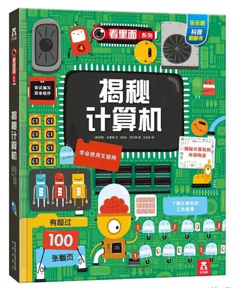 少儿编程和计算机科学科普书籍,有这本就够了!-少儿编程教育网