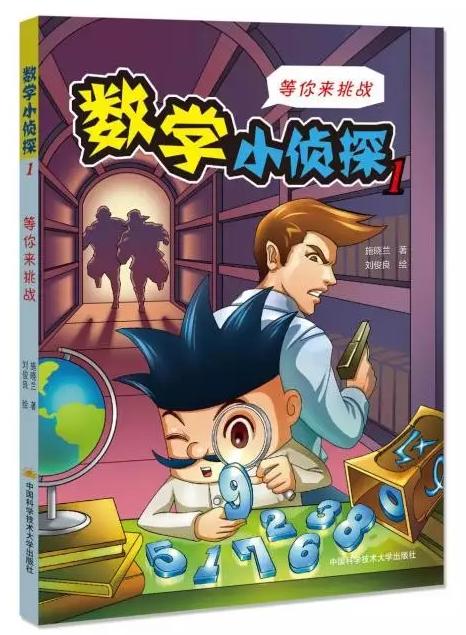 有了这套侦探漫画,穷举、序列、倒推…75个少儿编程概念秒懂!-少儿编程教育网