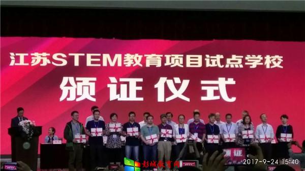 江苏省2017年STEM教育项目试点学校名单及学校建设指导意见-少儿编程教育网