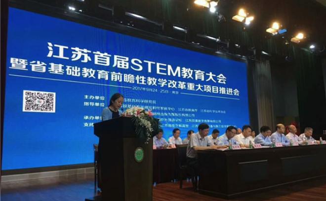 江苏省2017年STEM教育项目试点学校名单及学校建设指导意见