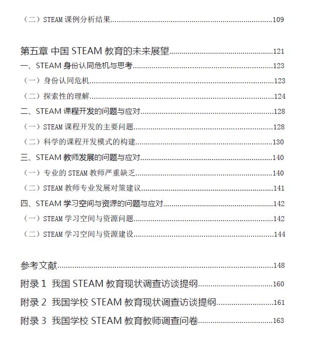 2017中国STEAM教育发展报告,教育现状及未来发展趋势-少儿编程教育网