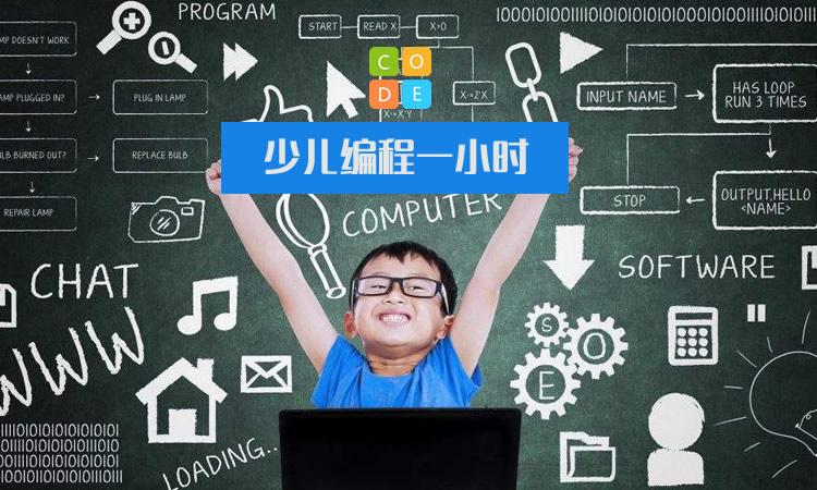 2018中国少儿编程一小时,最大型的少儿编程公益活动即将开启!