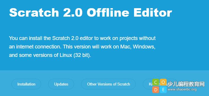 Scratch2.0下载安装与设置教程-少儿编程教育网