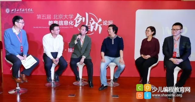 用黑科技为教育赋能,索尼教育参加北京大学教育信息化创新论坛