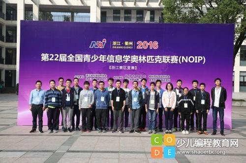 NOIP2017来了!回顾2016年NOIP与自我总结-少儿编程教育网