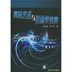 【NOIP专栏】准备信息学奥赛参考什么书籍呢?-少儿编程教育网