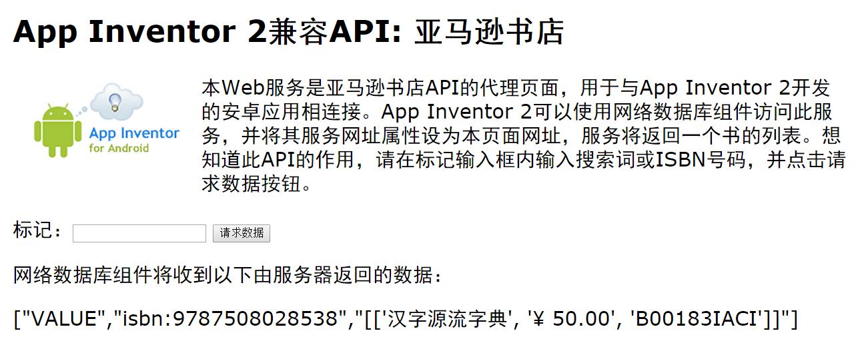 App Inventor编程教程-第14课-亚马逊掌上书店-少儿编程教育网