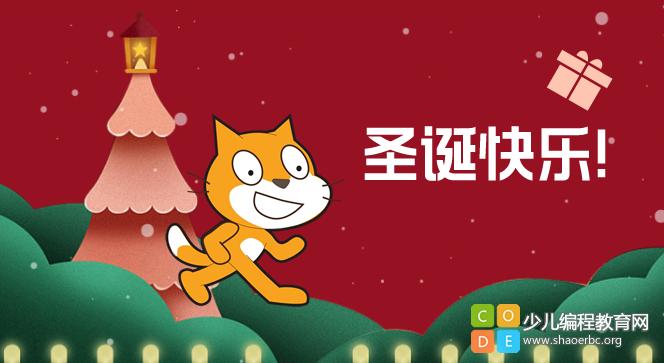 2017圣诞节 | 看看国外孩子们用Scratch编程做的圣诞贺卡!