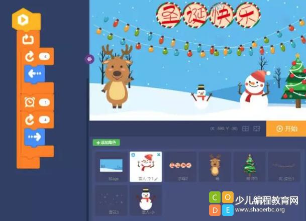 2017编程一小时 | 编程制作不一样的圣诞贺卡腾讯专场-少儿编程教育网
