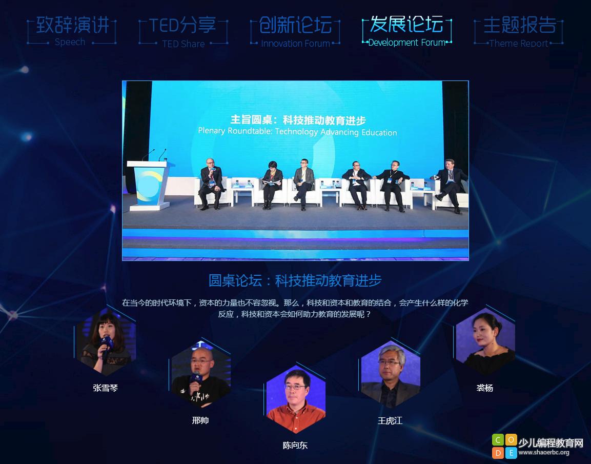 2017 中国STEAM教育年度风云榜 榜单揭晓!-少儿编程教育网