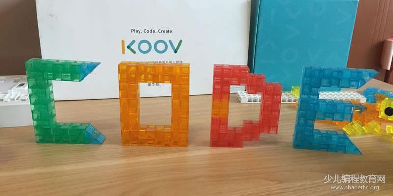 让孩子边玩边学编程,索尼KOOV编程教育机器人测评!