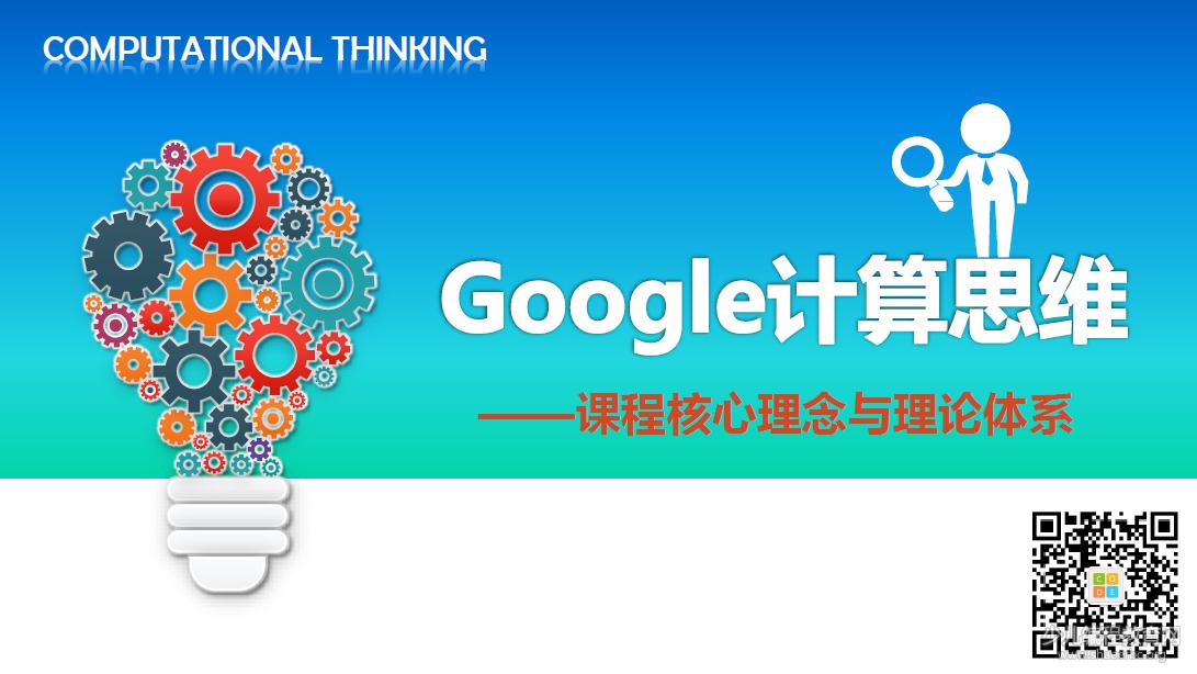 免费领取Google谷歌中小学计算机思维课程中文课件!