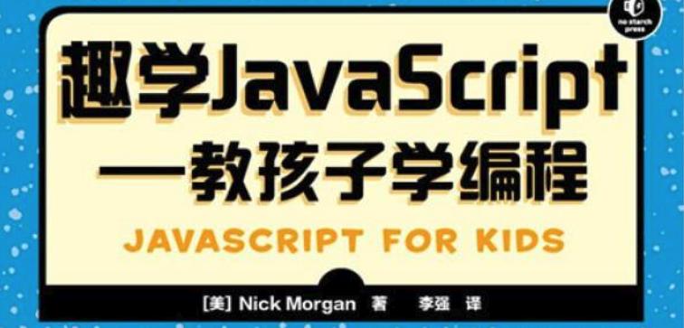 JavaScript少儿编程教程-第7课-变量的命名和创建