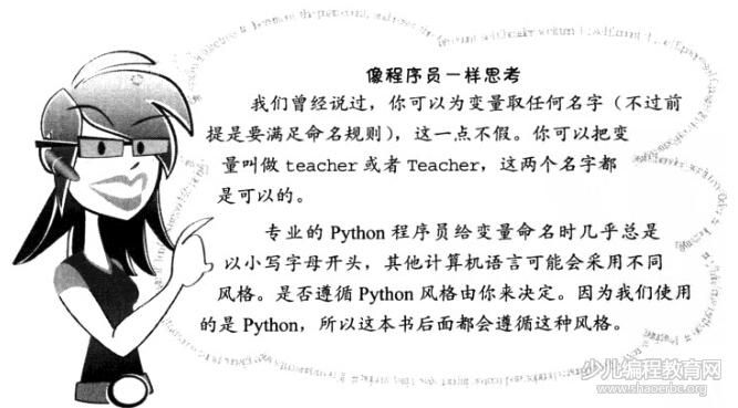 爸爸教我学Python编程-第9课-内存和变量的赋值和联接-少儿编程教育网
