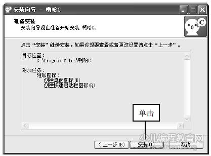 啊哈C语言编程-第3课-C语言编程环境-少儿编程教育网