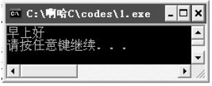 """啊哈C语言编程-第4课-system(""""pause"""")的使用-少儿编程教育网"""