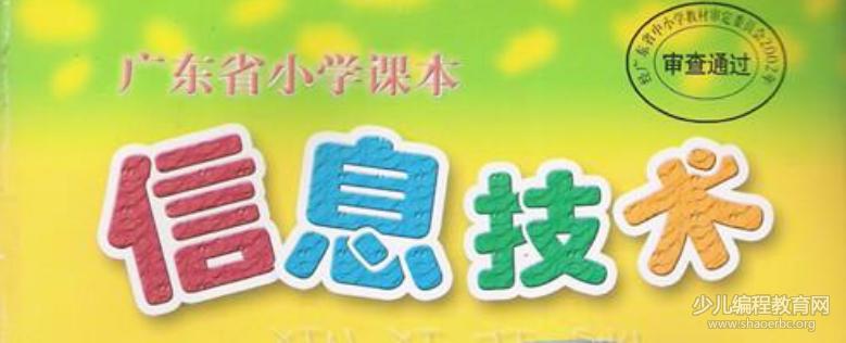 广东粤教版教材Scratch少儿编程-第5课-幸运大转盘