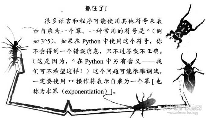 爸爸教我学Python编程-第12课-另外两个操作符-少儿编程教育网