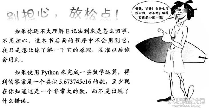 爸爸教我学Python编程-第13课-非常大和非常小-少儿编程教育网