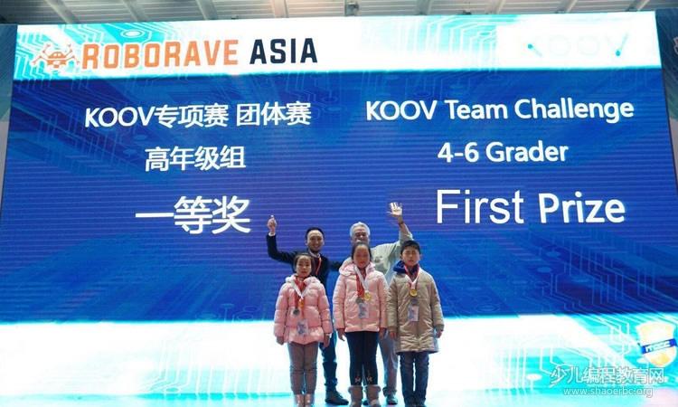 动脑动手拼创意,KOOV亮相亚洲机器人大赛!