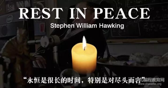 著名物理学家史蒂芬·霍金逝世,让我们看看他和宇宙的浪漫