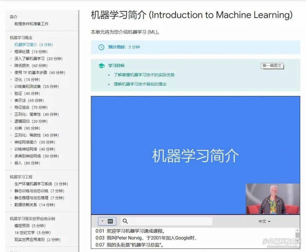 在人工智能时代,谷歌推出机器学习人工智能免费课程!-少儿编程教育网