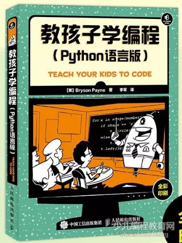 世界读书日 | 这6本少儿编程书籍,家长们千万别错过!-少儿编程教育网