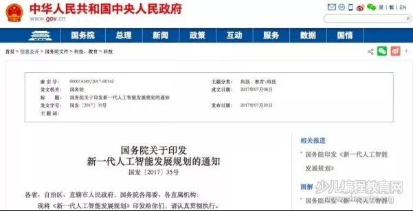 """全国刮起""""编程教育""""风,编程被列入南京中考特招项目!-少儿编程教育网"""