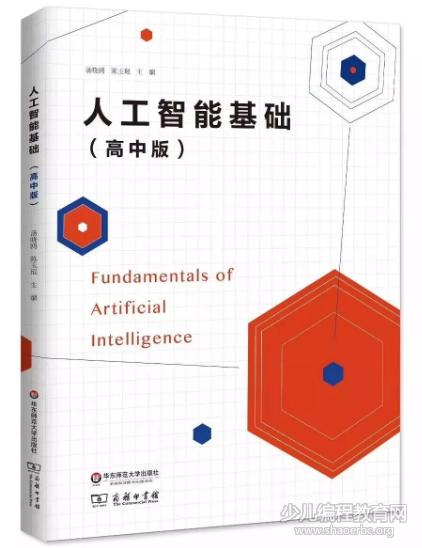 首部《人工智能基础》高中教材发布,全国40所重点高中引入!-少儿编程教育网