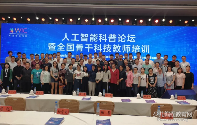 2018年全国青少年人工智能骨干教师学习交流活动