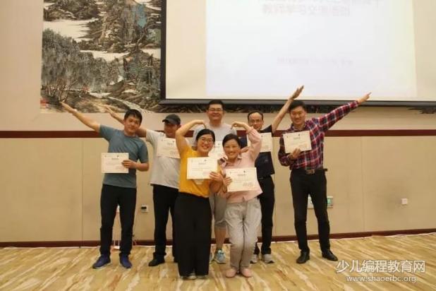 2018年全国青少年人工智能骨干教师学习交流活动-少儿编程教育网