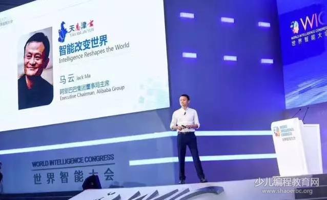 马云:人工智能时代,我们今天的青少儿教育必须改革!