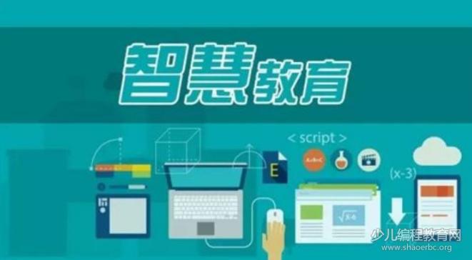 中国教育信息化:智慧教育的核心在于重构教学场景!