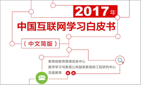 教育部推教育信息化2.0行动计划:人工智能融入个性化教学
