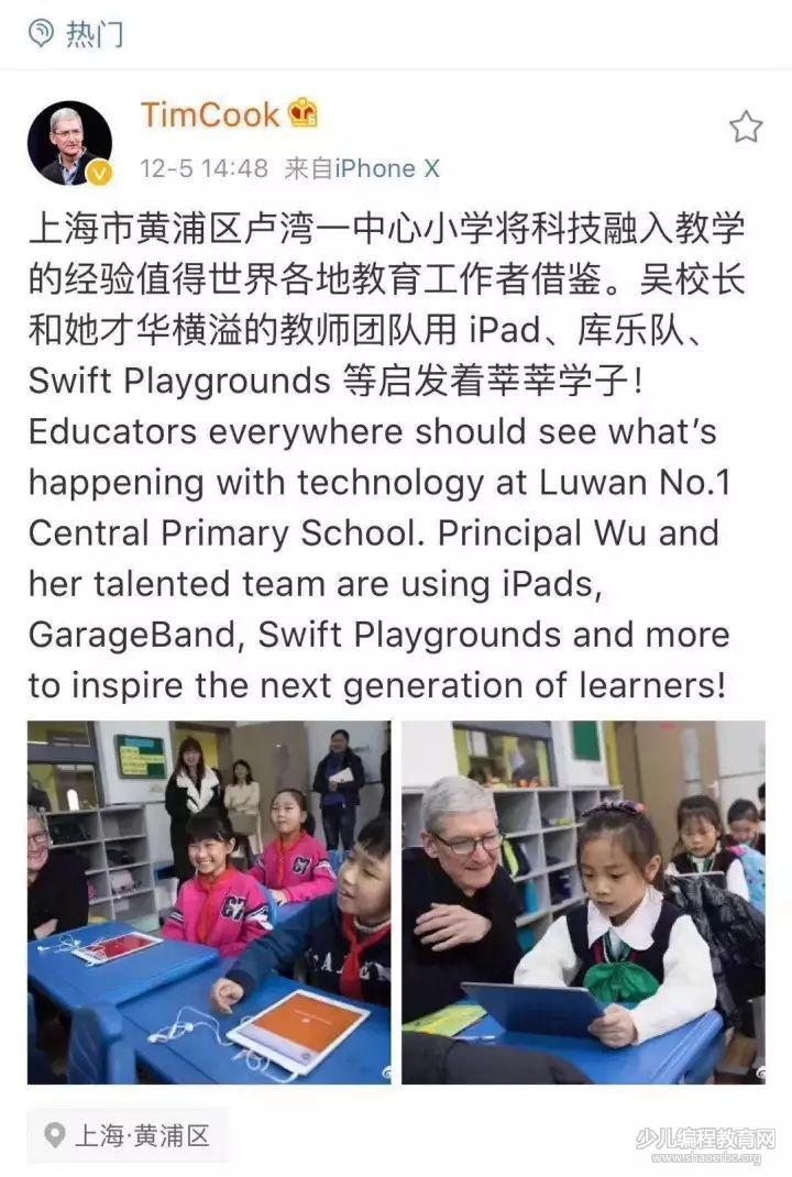 苹果CEO库克专程造访上海的这所小学,是什么吸引了他?-少儿编程教育网