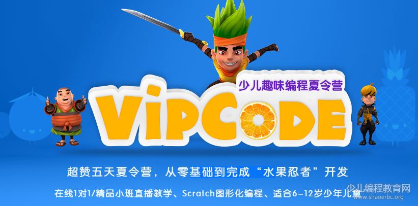 VIPCODE少儿编程获8500万A轮融资,李开复、徐小平等大咖联袂站台!