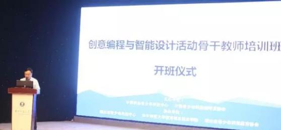 2018年少儿创意编程骨干教师培训班,在华中师范大学成功举办!