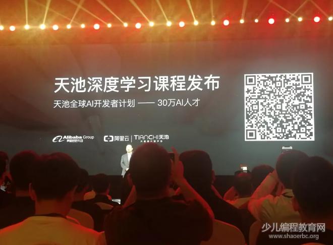 阿里巴巴发布免费人工智能课程,全球AI开发者计划发布!