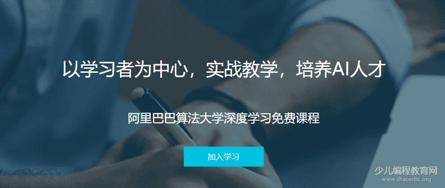 阿里巴巴发布免费人工智能课程,全球AI开发者计划发布!-少儿编程教育网